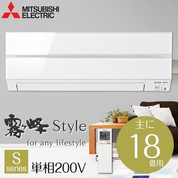 【送料無料】MITSUBISHI MSZ-S5618S-W パウダースノウ 霧ヶ峰 Sシリーズ [エアコン(主に18畳用・単相200V)]