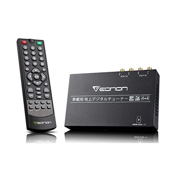 車用 地デジチューナー V0050 Eonon フルセグ/ワンセグ自動切替 DC9V~40V HDMI 4×4高画質 高感度 地デジチューナー