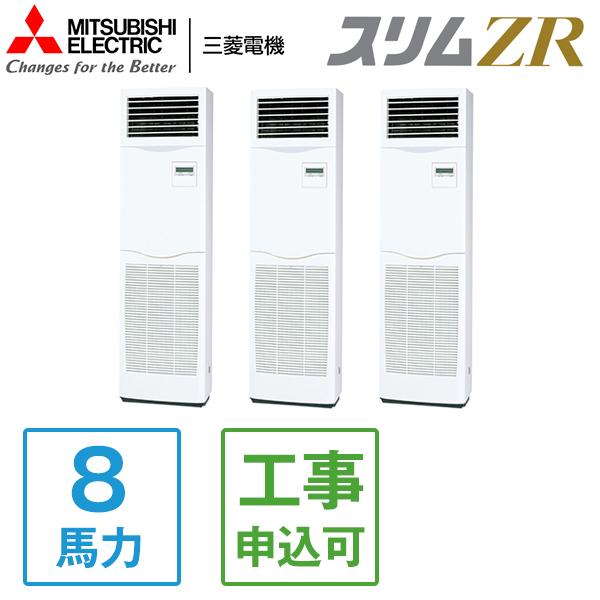 【送料無料】MITSUBISHI PSZT-ZRP224KR スリムZR [業務用エアコン 床置き 同時トリプル]【同梱配送不可】【代引き不可】【沖縄・北海道・離島配送不可】
