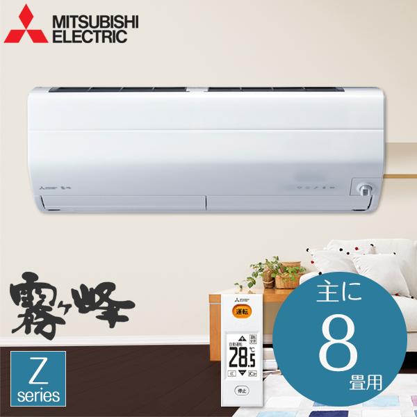 【送料無料】MITSUBISHI MSZ-ZW2518-W ピュアホワイト 霧ヶ峰 Zシリーズ [エアコン(主に8畳用)]