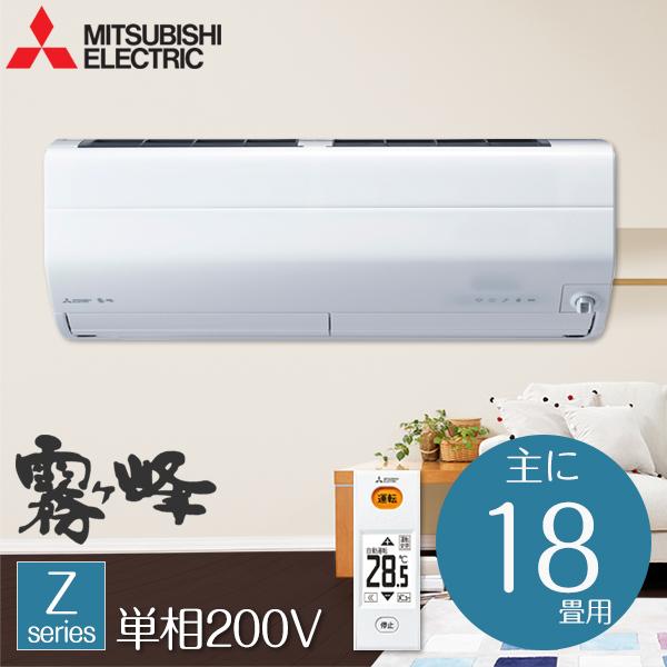 【送料無料】MITSUBISHI MSZ-ZW5618S-W ピュアホワイト 霧ヶ峰 Zシリーズ [エアコン(主に18畳用・200V対応)]