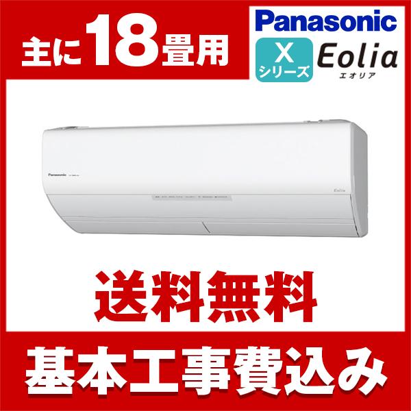 エアコン【工事費込セット!!CS-X568C2+標準工事でこの価格!!】パナソニック(PANASONIC)CS-X568C2クリスタルホワイトエオリアXシリーズ[エアコン(主に18畳用・単相200V)]