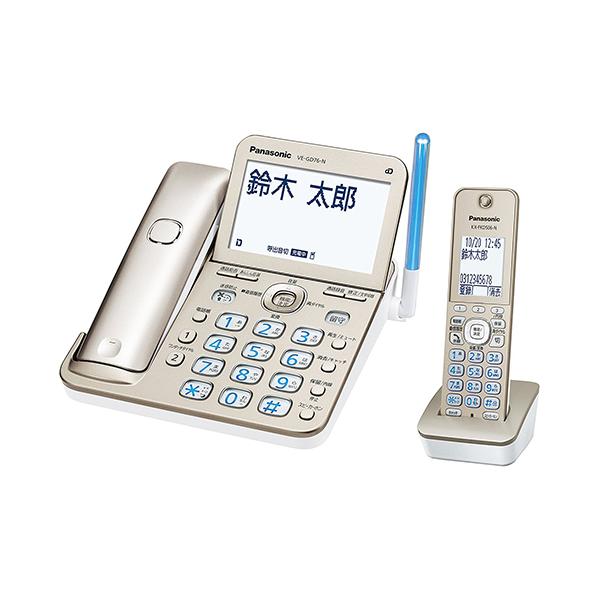 【送料無料】PANASONIC VE-GD76DL-N シャンパンゴールド RU・RU・RU [デジタルコードレス電話機(子機1台)]