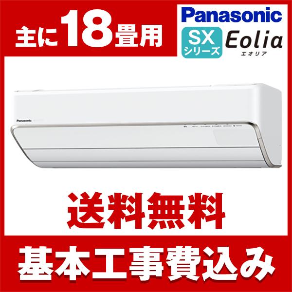 エアコン【工事費込セット!!CS-SX567C2+標準工事でこの価格!!】パナソニック(PANASONIC)CS-SX567C2クリスタルホワイトエオリアSXシリーズ[エアコン(主に18畳用・単相200V)]