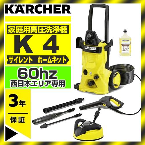 【送料無料】高圧洗浄機 KARCHER(ケルヒャー) K4サイレントホームキット(西日本・60Hz専用) 電動工具 自転車 窓 網戸 タイヤ付 持ち運び楽々 ジェットノズル 水冷式タイプ 広範囲