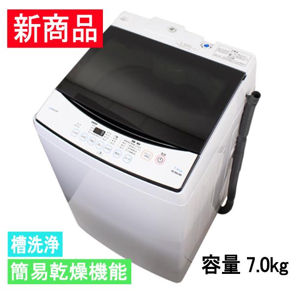 【送料無料】洗濯機 7kg 簡易乾燥機能 槽洗浄 風呂水 マクスゼン maxzen JW07MD01WB