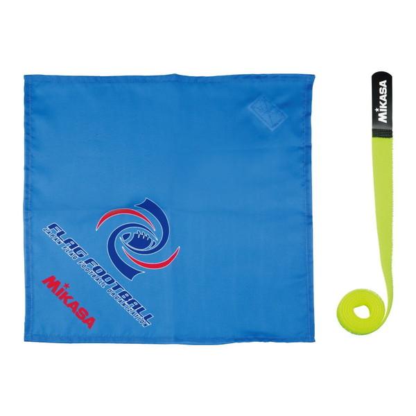 フラッグフットボール 縫い 黄青 MIKASA FF-YBL [フラッグフットボール(小学生用) 縫い 黄青]