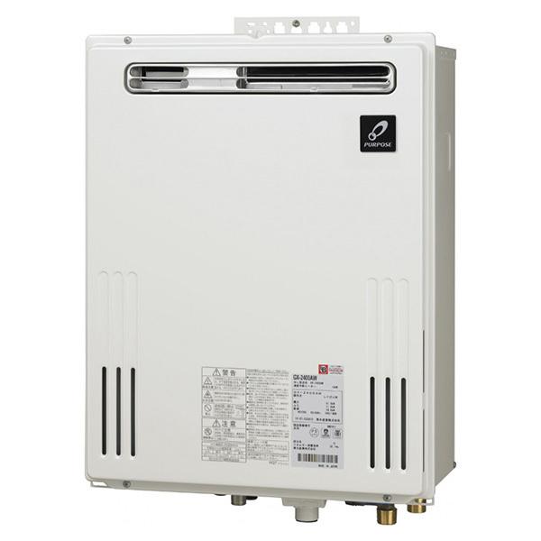 給湯器 24号 パーパス GX-2402AW-LP GXシリーズ [ガスふろ給湯器 (LPガス・24号・オート・屋外壁掛形)] 設置工事 工事 可 取替 取り替え 交換