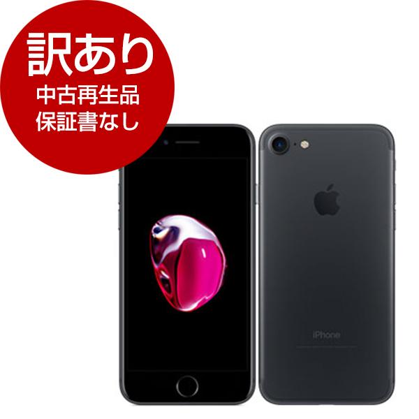 【送料無料】【 訳あり 再生品 メーカー保証書なし 】 APPLE iPhone 7 32 ブラック [32GB・SIMフリー・海外モデル] 【アウトレット】