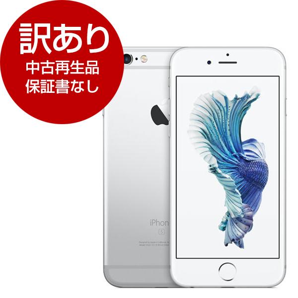 【送料無料】【 訳あり 再生品 メーカー保証書なし 】 APPLE iPhone 6s 16 ・シルバー [16GB・SIMフリー・海外モデル] 【アウトレット】