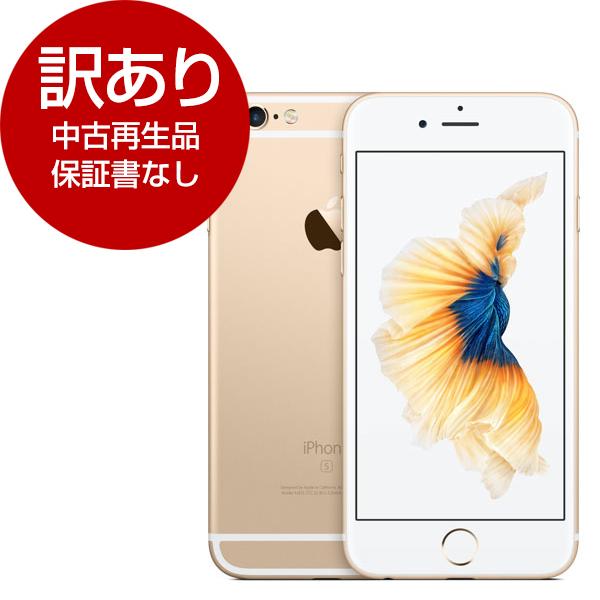 【送料無料】【 訳あり 再生品 メーカー保証書なし 】 APPLE iPhone 6s 16 ゴールド [16GB・SIMフリー・海外モデル] 【アウトレット】