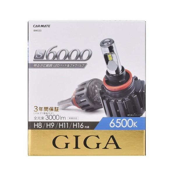 CAR MATE BW533 S6000シリーズ [LEDヘッド&フォグバルブ(6500K H8/H9/H11/H16)]