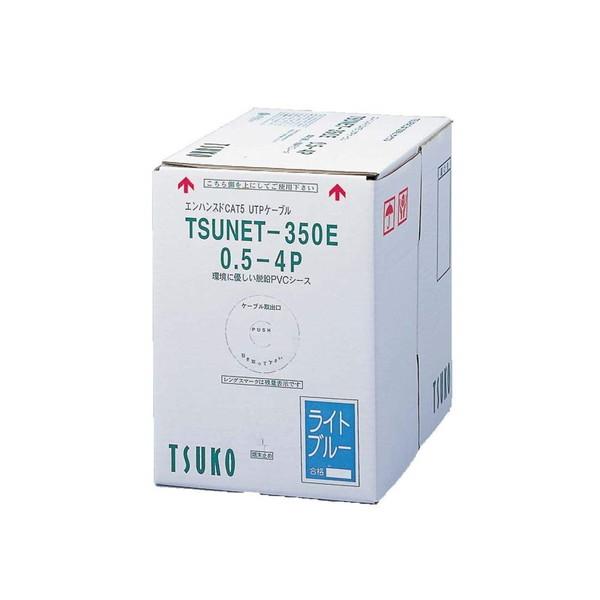【送料無料】通信興業 TSUNET-350E 0.5×4P LB ライトブルー [CAT5E LANケーブル(300m巻き)]