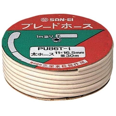 【送料無料】三栄水栓製作所 PU86T-I アイボリー [ブレードホース(30m巻)]