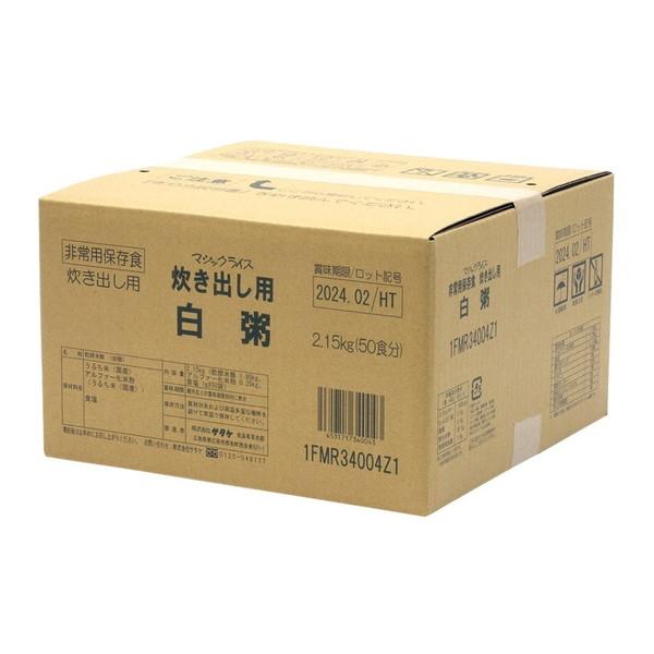 【送料無料】【ケース販売】サタケ マジックライス 炊き出し用 白粥 2.15kg×50食分 【同梱配送不可】【代引き・後払い決済不可】【沖縄・離島配送不可】