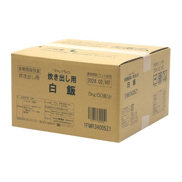 【送料無料】【ケース販売】サタケ マジックライス 炊き出し用 白飯 5.125kg×50食分【同梱配送不可】【代引き不可】【沖縄・離島配送不可】