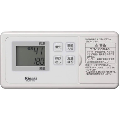 Rinnai BCW-170 [給湯器用浴室リモコン]