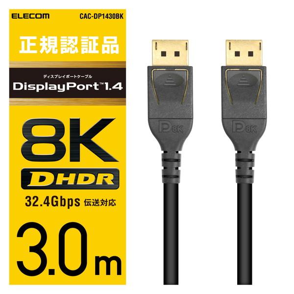 【送料無料】ELECOM CAC-DP1430BK ディスプレイポートケーブル ver1.4 3m【同梱配送不可】【代引き不可】【沖縄・離島配送不可】