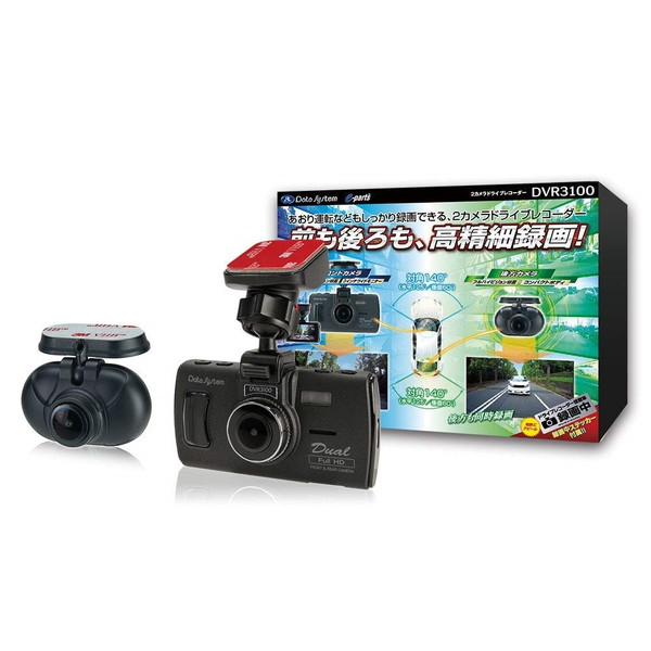 【送料無料】Data system DVR3100 [2カメラドライブレコーダー(12V/24V車対応)]