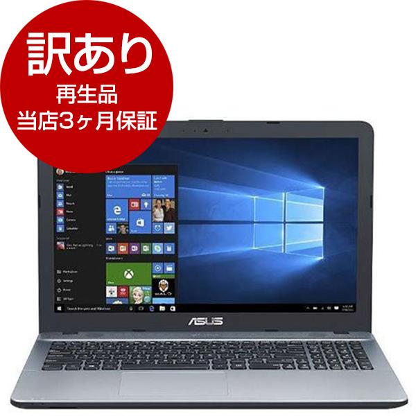 【送料無料】【再生品 当店3ヶ月保証付き】ASUS F541SA-XX244TS シルバーグラディエント VivoBook [ノートパソコン 15.6型液晶 HDD500GB]【アウトレット】