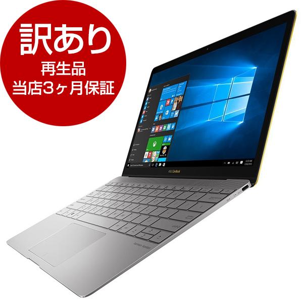 【送料無料】【再生品 当店3ヶ月保証付き】ASUS UX390UA-GS032RS グレー ZenBook3 [ノートパソコン 12.5型液晶 SSD256GB]【アウトレット】