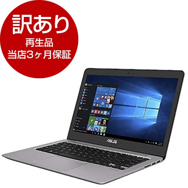 【送料無料】【再生品 当店3ヶ月保証付き】ASUS RX310UA-FC648TS グレー ZenBook [ノートパソコン 13.3型ワイド液晶 HDD500GB]【アウトレット】