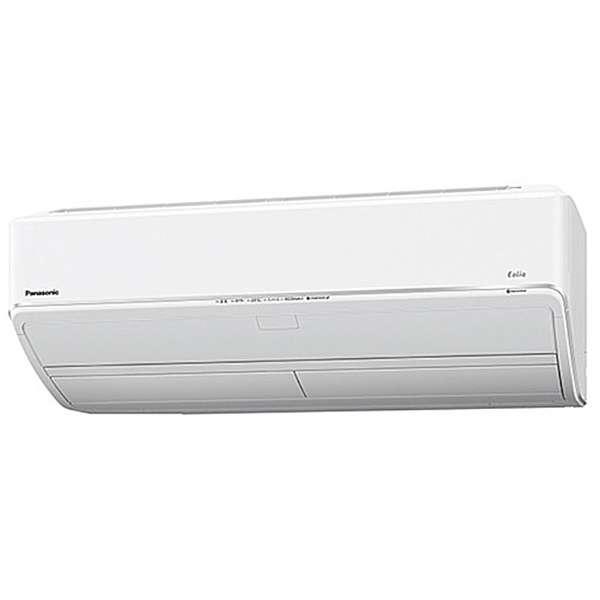 【送料無料】PANASONIC CS-UX259C2-W クリスタルホワイト エオリア [エアコン(主に8畳用・200V対応)]