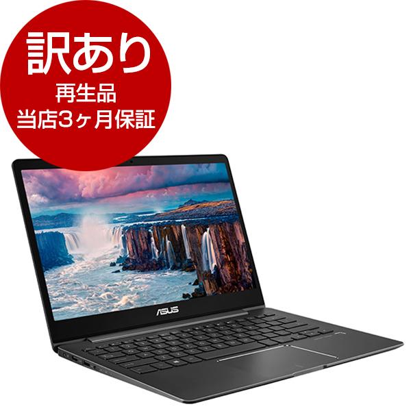 【送料無料】【再生品 当店3ヶ月保証付き】ASUS UX331UN-8250G グレーメタル ZenBook 13 UX331UN [ノートパソコン 13.3型 SSD 256GB]【アウトレット】