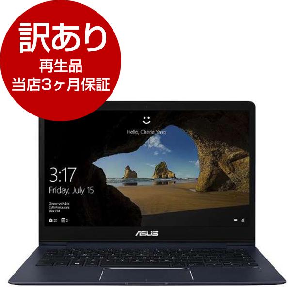 【送料無料】【再生品 当店3ヶ月保証付き】ASUS UX331UN-8250B ロイヤルブルー ZenBook 13 [ノートパソコン 13.3型液晶 SSD256GB]【アウトレット】