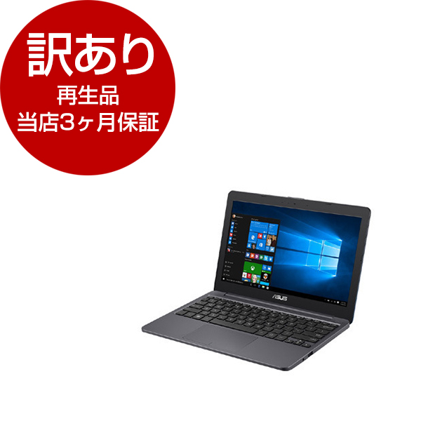 【送料無料】【再生品 当店3ヶ月保証付き】ASUS E203MA-4000G スターグレー VivoBook E203MA [ノートパソコン 11.6型液晶 eMMC 64GB]【アウトレット】
