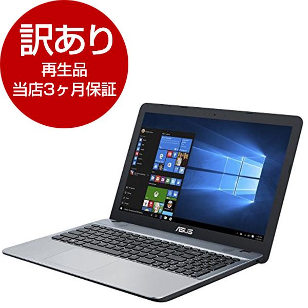 【送料無料】【再生品 当店3ヶ月保証付き】ASUS K541UA-GO2045T VivoBook [ノートパソコン 15.6型ワイド液晶 SSD256GB DVDスーパーマルチ]【アウトレット】
