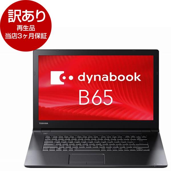 【送料無料】【再生品 当店保証3ヶ月】東芝 PB65DEADDRAAD11 PB65DEADDRAAD11 dynabook [ノートパソコン 15.6型ワイド液晶 SSD256GB]【アウトレット】