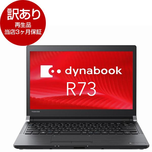 【送料無料】【再生品 当店保証3ヶ月】東芝 PR73DEAA34CAD11 PR73DEAA34CAD11 dynabook [ノートパソコン 13.3型ワイド液晶 SSD256GB]【アウトレット】