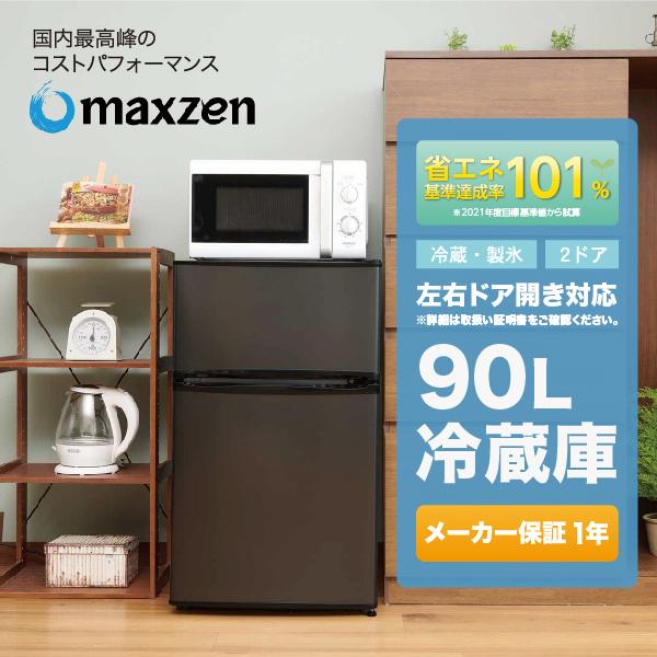 【送料無料】【15% OFFクーポン 2/27 まで!】冷蔵庫 2ドア マクスゼン JR090ML01GM 90L 左右付け替えドア コンパクト 一人暮らし 小型 ブラック maxzen
