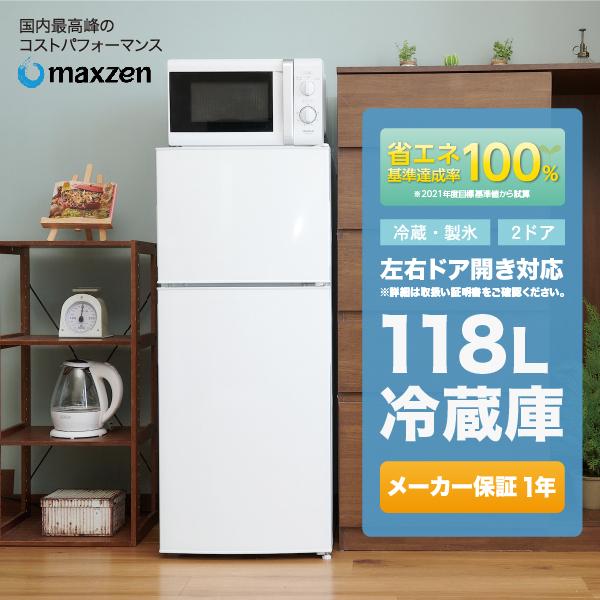 【送料無料】【15% OFFクーポン 2/27 まで!】冷蔵庫 2ドア マクスゼン JR118ML01WH 118L 左右付け替えドア コンパクト 一人暮らし 小型 パールホワイト maxzen