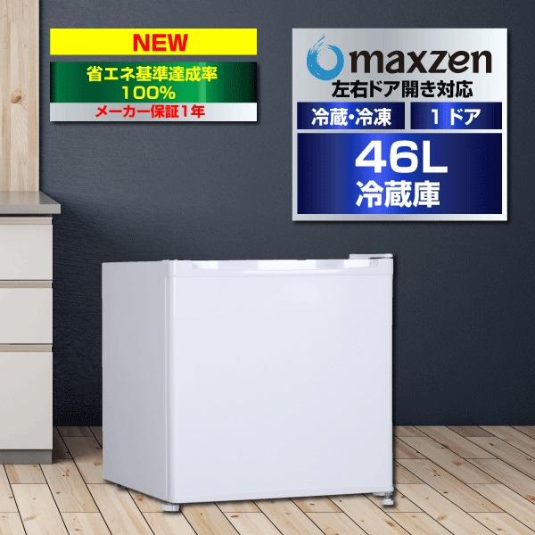 【送料無料】冷蔵庫 一人暮らし 小型 46L 白 左右付け替えドア コンパクト パールホワイト 新生活 JR046ML01WH maxzen マクスゼン
