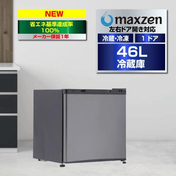 【送料無料】冷蔵庫 一人暮らし 小型 46L 黒 左右付け替えドア コンパクト ブラック 新生活 JR046ML01GM maxzen マクスゼン