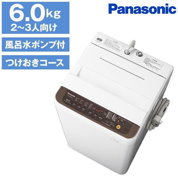 【送料無料】PANASONIC NA-F60PB12 ブラウン 全自動洗濯機 洗濯6.0kg バスポンプ内臓 つけおきコース 乾燥機能無 上開き 一人暮らし 新生活 新品 小型 設置
