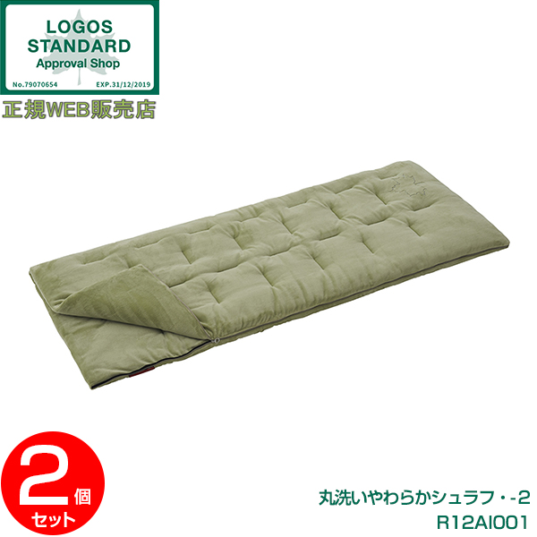 【送料無料】寝袋 洗える シェラフ 封筒型 暖かい 連結 ロゴス(LOGOS) 丸洗いやわらかシュラフ・-2 No.72600560 R12AI001