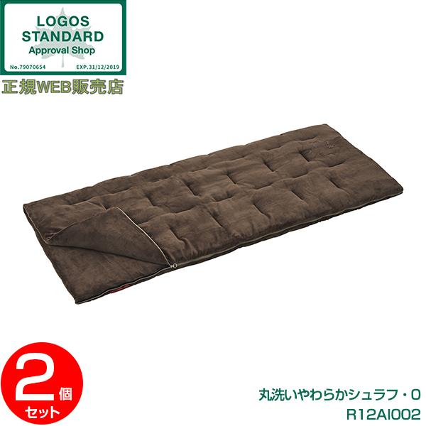 【2個セット】寝袋 シェラフ 封筒型 暖かい 連結 洗える ロゴス(LOGOS) 丸洗いやわらかシュラフ・0 No.72600570 R12AI002