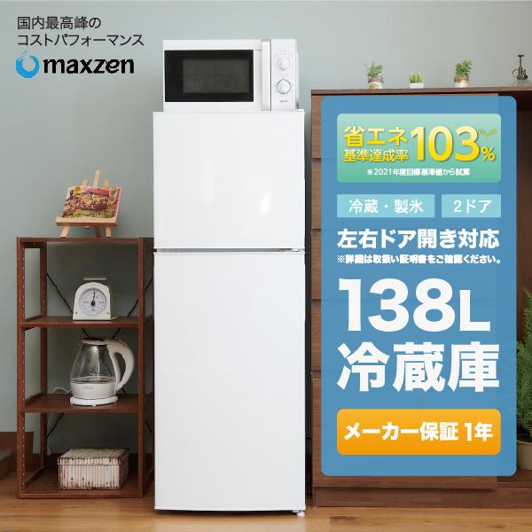 【東京ゼロエミポイント対象】小型冷蔵庫 冷蔵庫 一人暮らし 2ドア 小型 138L 白 右開き コンパクト ホワイト maxzen JR138ML01WH マクスゼン