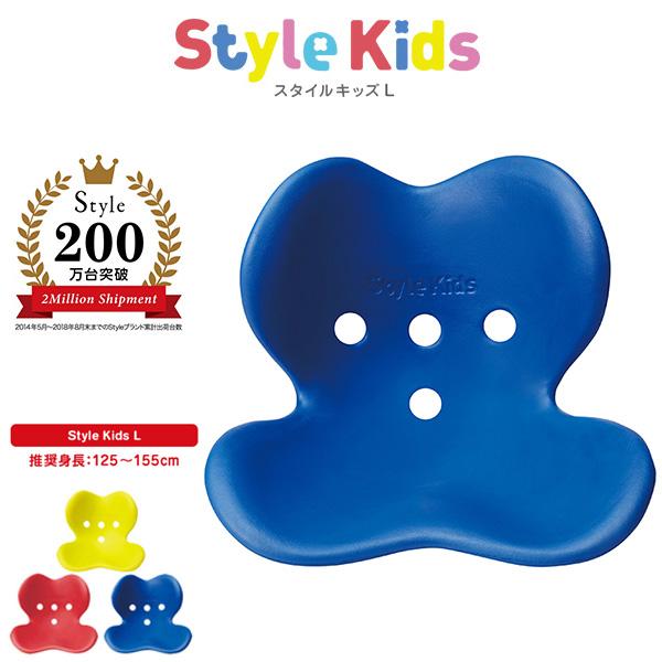 子供用 椅子 学習椅子 姿勢 座椅子 矯正 バランスチェア 骨盤クッション 正規品 スタイルキッズ L 未使用品 子供 クッション Kids 骨盤 店舗 ブルー Lサイズ MTG Style バランス