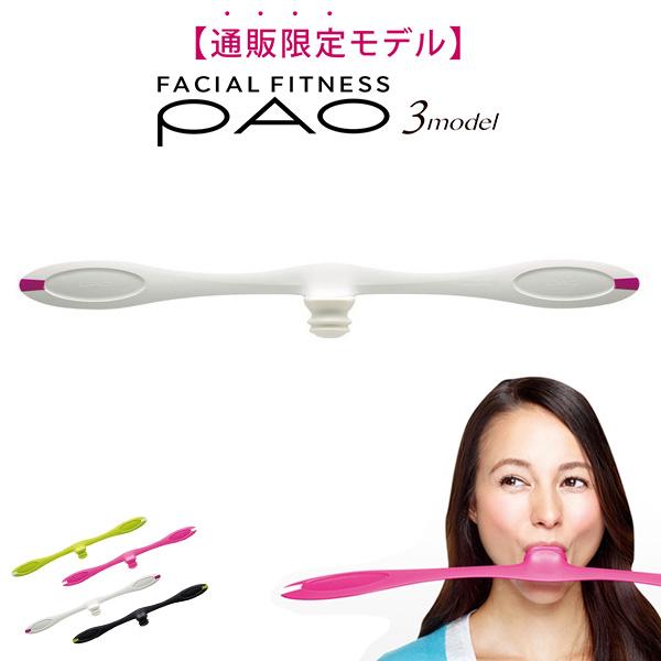 フェイシャルフィットネス パオ スリーモデル ホワイト MTG FACIAL FITNESS PAO 3model