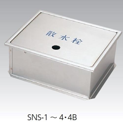 材質:SUS304 表面部は ヘアライン NO.4 メーカー直送 ついに再販開始 仕上げ 文字の色は ブルーです アウス SNS-2 ステンレス製散水栓BOX土間埋設型 蓋収納式 235x190x130H