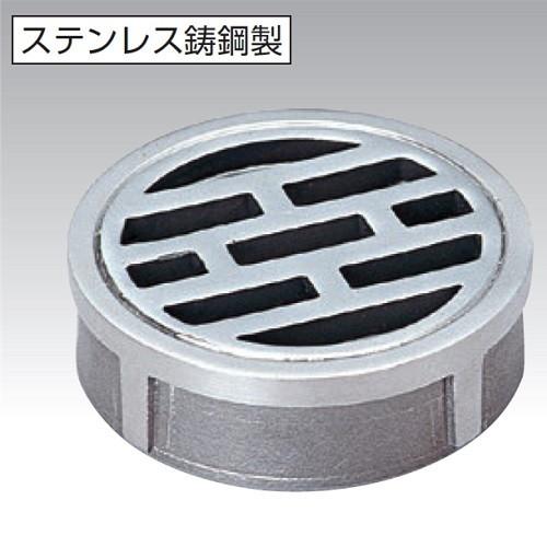 【送料無料】アウス D-3ES 80 [ステンレス製排水目皿(内ネジ)] 日雑