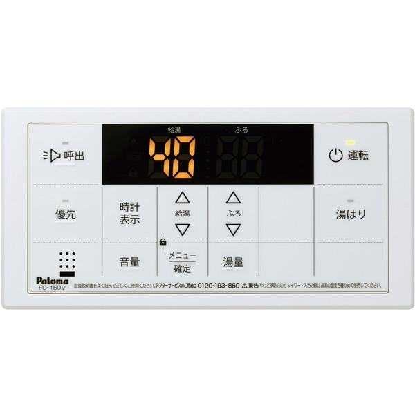 パロマ FC-150V [ガス給湯器ボイスリモコン(浴室用)]