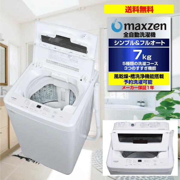 全自動洗濯機 洗濯機 7kg 一人暮らし コンパクト 引越し 単身赴任 新生活 縦型洗濯機 風乾燥 槽洗浄 凍結防止 小型洗濯機 残り湯洗濯可能 チャイルドロック maxzen JW70WP01WH マクスゼン