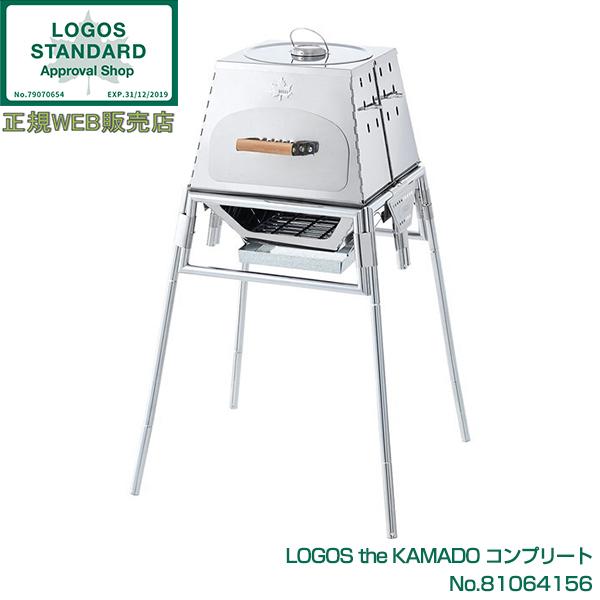 LOGOS LOGOS the KAMADO コンプリート No.81064156