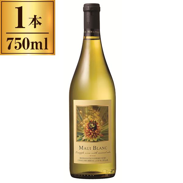 マウイワイン マウイ ブラン 750ml アメリカ ワイン 最安値 フルーツ パイナップル ハワイ 大幅値下げランキング