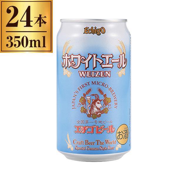 エチゴビール ホワイト エール 350ml 缶 ×24 【 クラフトビール 日本 国産 ヴァイツェン ホワイトビール 白ビール 小麦ビール 】